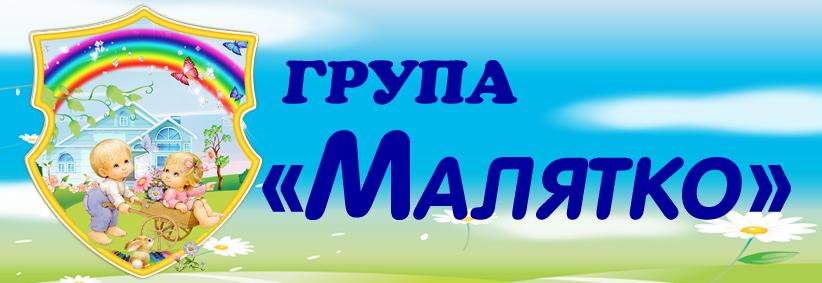 """КЗ ясла-садок №5 """"Червона Шапочка"""" міста Скадовська - І молодша ..."""